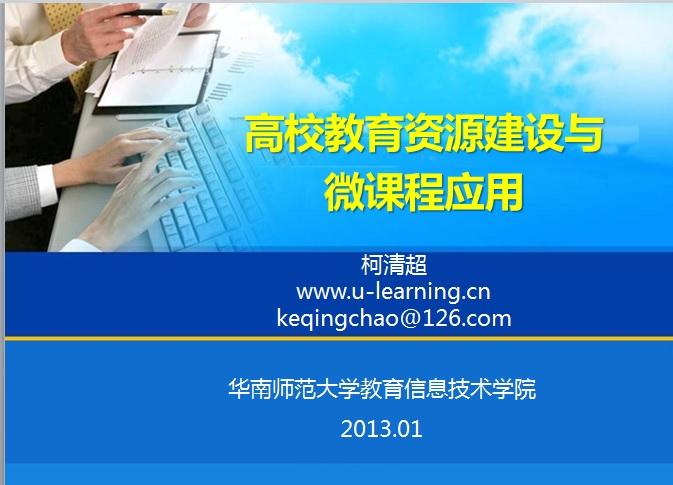 教育技术 教育信息化 教育
