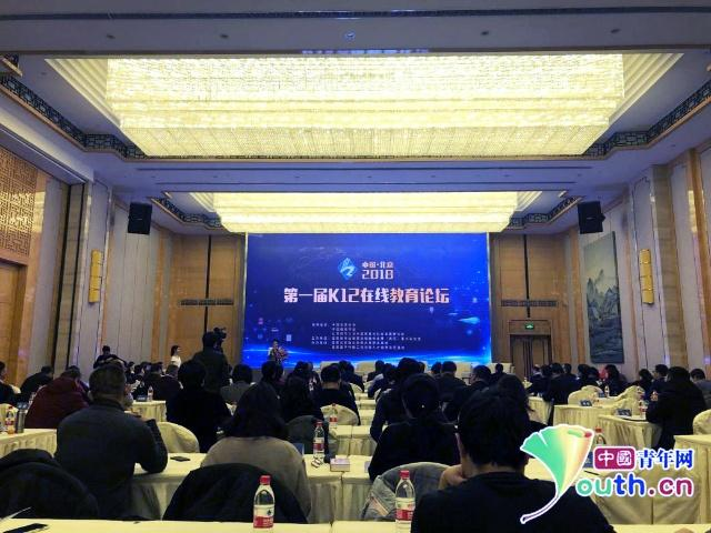 第一届K12在线教育论坛在京召开