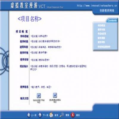 微软公司的VCT教学设计模板