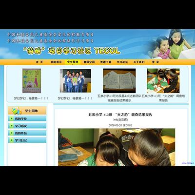 """""""特酷""""项目学习社区网站正式发布"""
