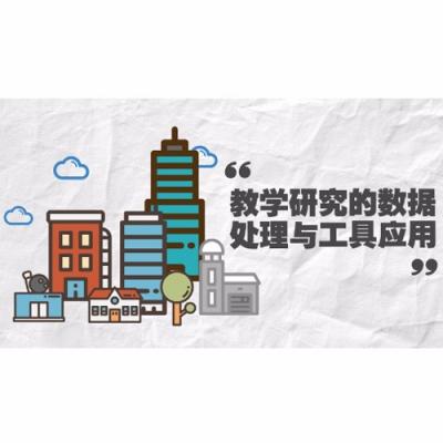 中国大学MOOC《教育研究的数据处理与工具应用》