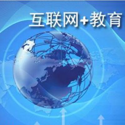 """广州市教育科学规划重大课题:""""互联网+""""教育精准帮扶研究"""
