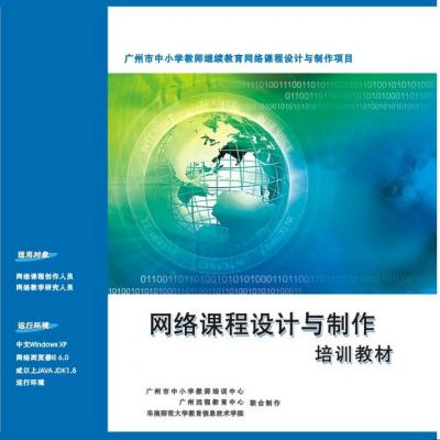 广州市中小学教师继续教育网络课程建设研究