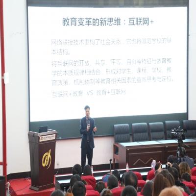 黑龙江义务教育推进新技术新媒体与课堂教学深度融合研讨会