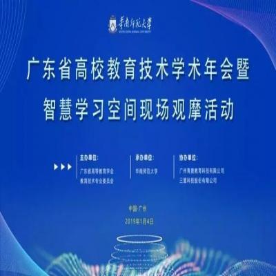 广东省高校教育技术学术年会暨智慧学习空间现场观摩活动