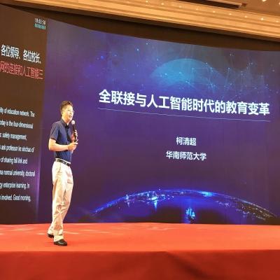 """宁夏""""互联网+教育""""创新与发展论坛"""